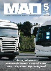 Международные автомобильные перевозки №5 2021