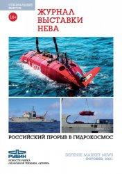 Новости рынка оборонной техники №5 2021 Спецвыпуск