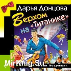 Верхом на «Титанике» (Аудиокнига) читает Милюхин Андрей