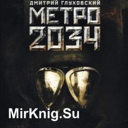 Метро 2034 (Аудиокнига)
