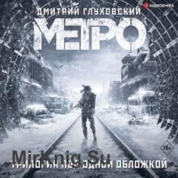 Метро. Трилогия под одной обложкой (Аудиокнига)
