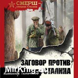 Заговор против Сталина (Аудиокнига)