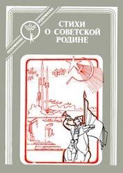 Стихи о советской Родине