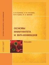 Основы иммунитета и ВИЧ-инфекция