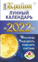 Крайон. Лунный календарь на2022год. Что икогда надо делать, чтобы жить счастливо