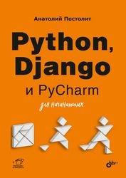 Python, Django и PyCharm для начинающих