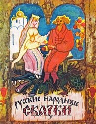 Русские народные сказки (1982)
