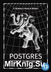 Postgres. Первое знакомство, 7-е изд. (2021)