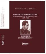 Политические репрессии командно-начальствующего состава, 1937-1938 гг. Киевский военный округ