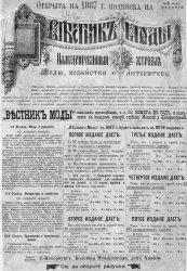 Вестник моды 1887, № 1-26