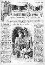 Вестник моды 1887, № 27-52
