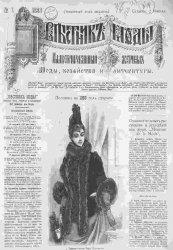 Вестник моды 1888, № 1-26
