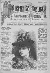 Вестник моды 1888, № 27-52