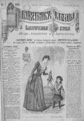 Вестник моды 1889, № 1-26