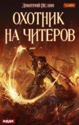 Охотник на читеров ( D.R.E.A.M.E.R.). Цикл из 10 книг