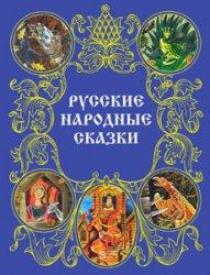 Русские народные сказки в обработке А.Н.Афанасьева