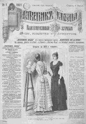 Вестник моды 1890, № 1-26