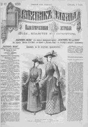 Вестник моды 1890, № 27-52