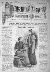 Вестник моды 1891, № 1- 26