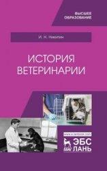 История ветеринарии (2021)