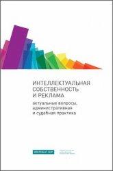 Интеллектуальная собственность и реклама: Актуальные вопросы, административная и судебная практика