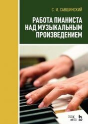 Работа пианиста над музыкальным произведением