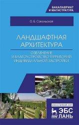 Ландшафтная архитектура: озеленение и благоустройство территорий индивидуальной застройки (учебник для вузов)