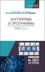 Алгоритмы и программы. Язык С++ (2021)