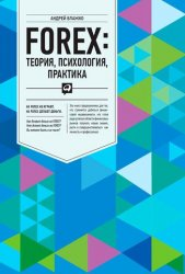 FOREX: теория, психология, практика (2020)