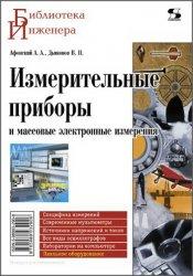 Измерительные приборы и массовые электронные измерения (2019)