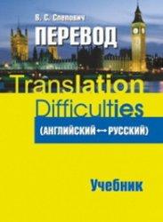 Перевод (английский – русский) = Translation (English – Russian)