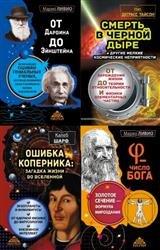 """Серия """"Золотой фонд науки"""" (7 книг)"""