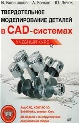 Твердотельное моделирование деталей в CAD-системах: AutoCAD, КОМПАС-3В, Sol ...