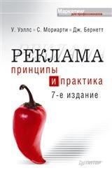 Реклама. Принципы и практика. 7-е издание