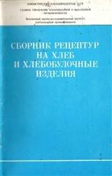 Сборник рецептур на хлеб и хлебобулочные изделия (1986)