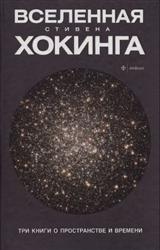 Вселенная Стивена Хокинга. Три книги о пространстве и времени