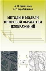 Методы и модели цифровой обработки изображений