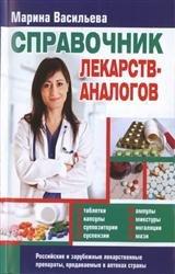 Аналоги лекарственных препаратов. 2-е издание