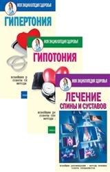 Моя энциклопедия здоровья. В 3-х томах