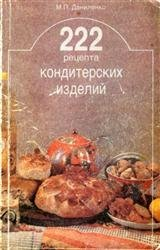 222 рецепта кондитерских изделий