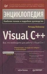 Энциклопедия Visual С++