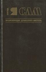 """Фирма """"Я сам"""". Энциклопедия домашнего мастера"""