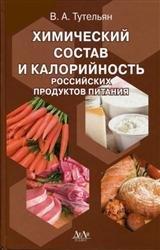 Химический состав и калорийность российских продуктов питания
