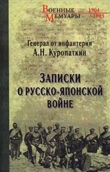 Записки о Русско-японской войне