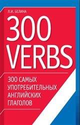 300 самых употребительных английских глаголов