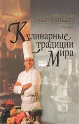 Кулинарные традиции мира