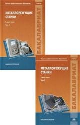 Металлорежущие станки. В 2-х томах