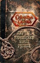 Наузы. Славянская магия узелков