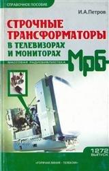 Строчные трансформаторы в телевизорах и мониторах