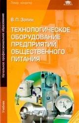 Технологическое оборудование предприятий общественного питания